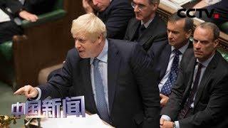[中国新闻] 媒体焦点 英国脱欧大斗法 德媒:提前大选是出路还是陷阱? | CCTV中文国际