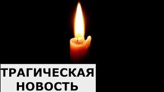 Умер известный народный артист России...Трагические новости...