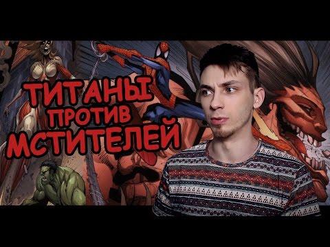 Реакция на ТИТАНОВ против МСТИТЕЛЕЙ