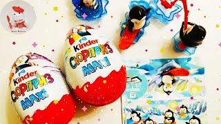 Киндер Макси новогодняя коллекция  прикольные игрушки Пингвинов 2019. #Kinder Surprise Maxi.