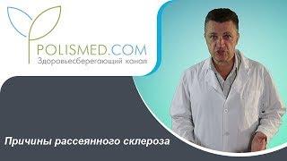 причины рассеянного склероза: генетическая предрасположенность, аллергия, курение