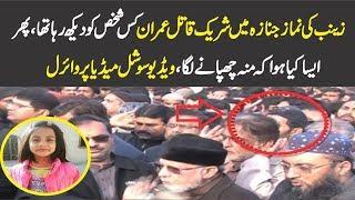 زینب کی نماز جنازہ میں شریک عمران کس شخص کو دیکھ رہا تھا ؟