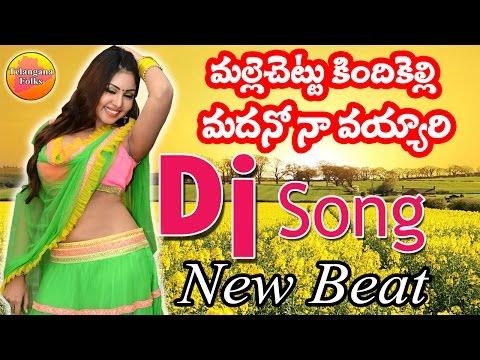 Malle Chettu Kinda _ Madano Na vayyari Dj Song | Dj Folk | Telangana Dj Songs | Private Dj Songs