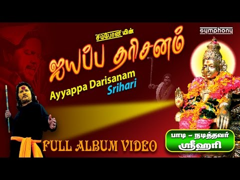 Ayyappa Darisanam | Srihari | Ayyappan songs | Full album Video