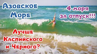 Крым. Азовское море- четвертое море за наше Путешествие! Какое лучше? Наш рейтинг. Август 2019. / Видео