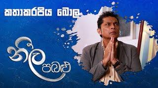 කතාකරපිය බොල | Neela Pabalu | Sirasa TV Thumbnail
