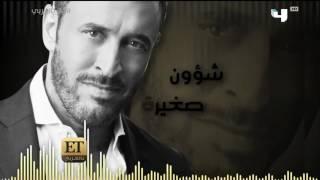 """تغطية برنامج """"ET بالعربي"""" لجديد #كاظم_الساهر، ألبوم #كتاب_الحب"""