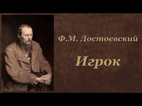 Ф М Достоевский Игрок Аудиокнига