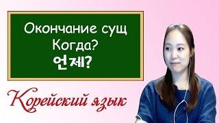 Корейский язык Когда окончание существительного