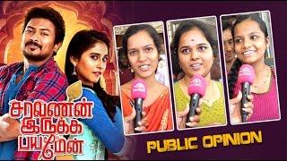 Saravanan Irukka Bayamaen Movie Public Review / Opinion - Comedy... Comedy...