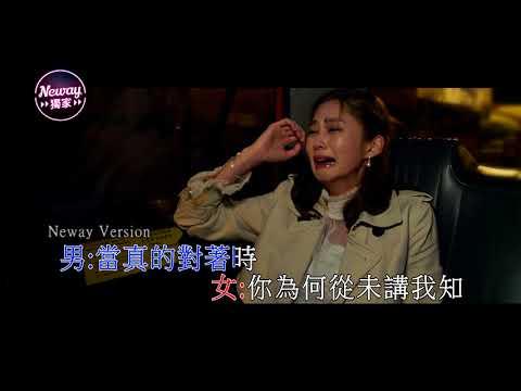 [Neway新歌快遞] 菊梓喬 Hana / 王浩信 Vincent Wong - 欲言又止