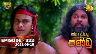Maha Viru Pandu | Episode 322 | 2021-09-15 Thumbnail
