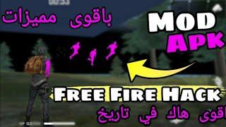 اقوى هاك للعبة فري فاير بأخر تحديث للعبة😰😁[best hack free fire for android]