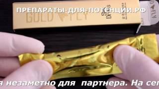 Шпанская Мушка (Spanish Gold Fly) - видео обзор.(, 2016-07-21T17:28:06.000Z)