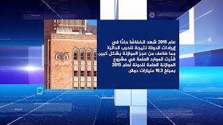 أبرز المحطات التي مر بها الاقتصاد اليمني في ظل الحرب