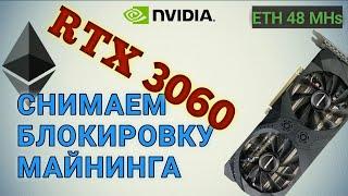 Manli RTX 3060 обход блокировки майнинга Эфира (48 MHs)