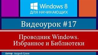 Видео #17. Проводник Windows. Избранное и Библиотеки