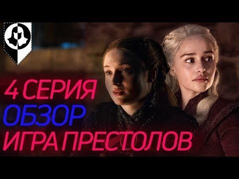 КОНЕЦ БЛИЗКО?🐲 - разбор 4 серии 8 сезона Игры престолов\Конкурс\