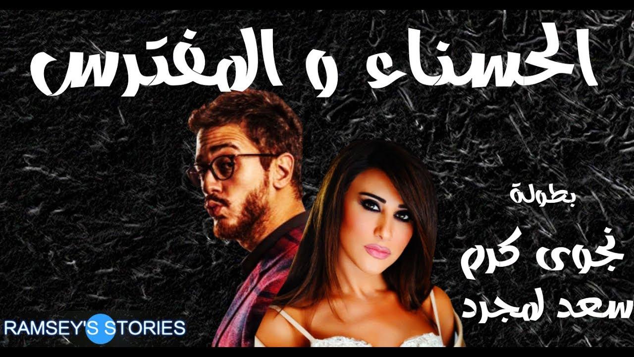 الحسناء و المفترس   بطولة نجوى كرم و سعد لمجرد   Ramsey's Stories