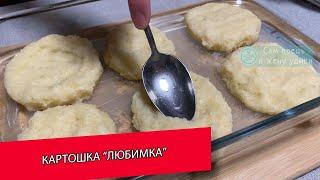 Приготовил картошку Любимку Новый способ очень понравился семье Деюсь рецептом