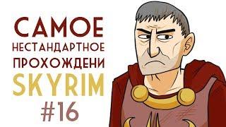 Skyrim - Самое нестандартное прохождение Скайрима! #16, Генерал Туллий не доволен!