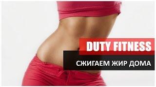 Упражнения на сжигание жира в домашних условиях| Фитнес для девушек