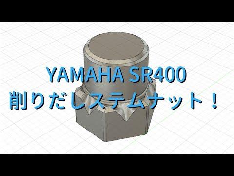 削りだしステムナットを作る!YAMAHA SR400