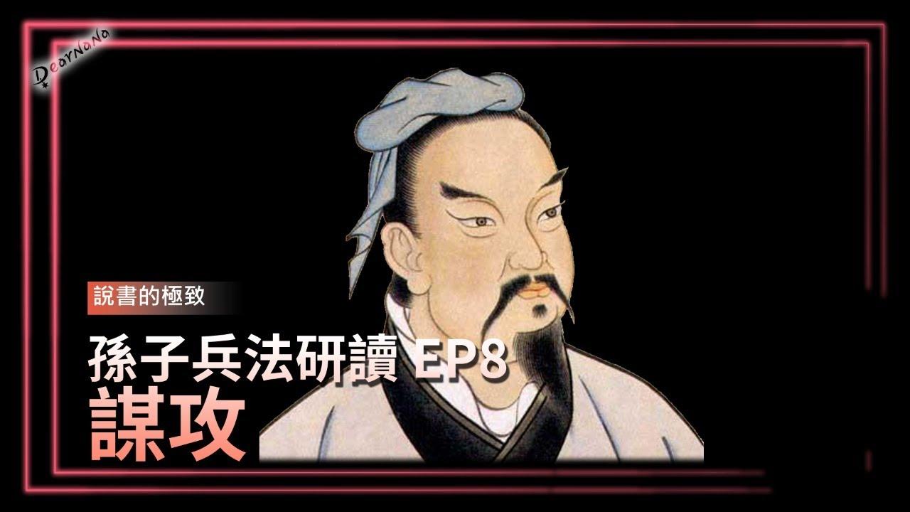 DearNaNa-孫子兵法研讀  EP8 謀攻