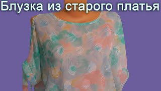 Шьем летнюю блузку из старого платья