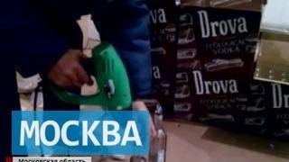 В Подмосковье ликвидирован подпольный цех по производству суррогатного алкоголя