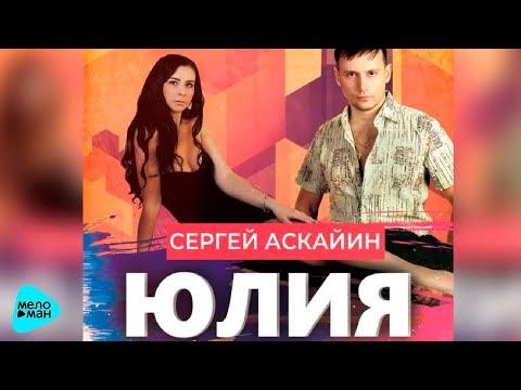 Сергей Аскайин - Юлия MriD prod