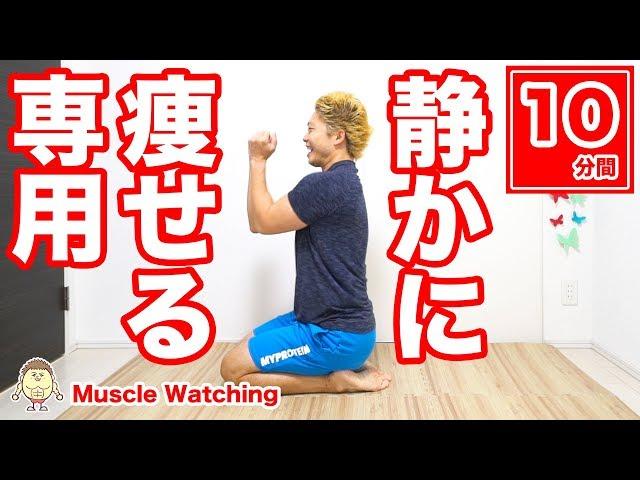 【10分】痩せる専用!とにかく体重を落とす自宅で静かに出来る有酸素運動! | Muscle Watching