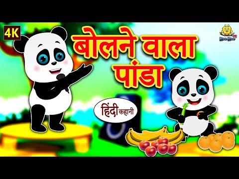 बोलने वाला पांडा - Hindi Kahaniya for Kids   Stories for Kids   Moral Stories for Kids   Koo Koo TV