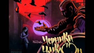Рем Дигга - Наше все (Nuttkase Prod)