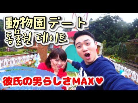 한일커플의 공포의 동물원 데이트... 日韓カップルで動物園デートしてみたら想像以上に面白かった。▶한일커플 日韓カップル◀  ▶쿠키커플 クッキーカップル◀