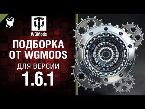 Модпак от Wgmods (WoT Fan) для WoT 1.13.0.1