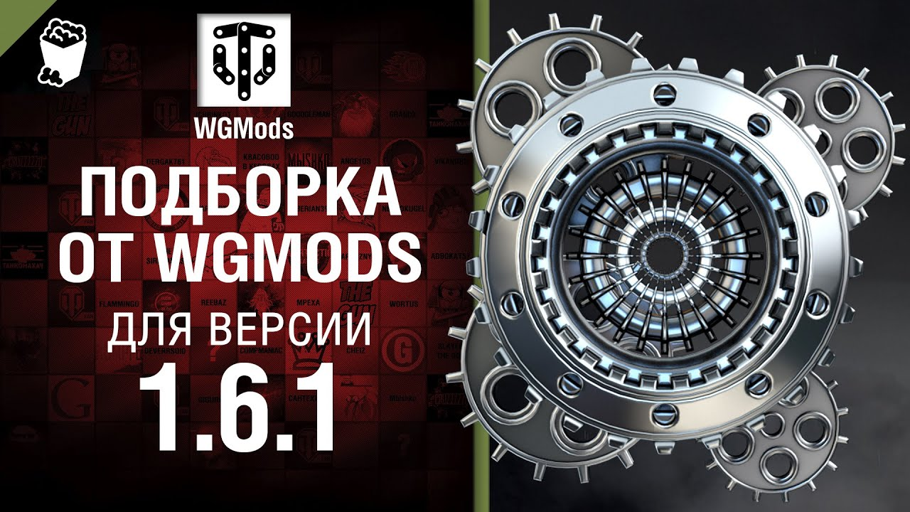 Модпак от Wgmods (WoT Fan) для WoT 1.12.0.0
