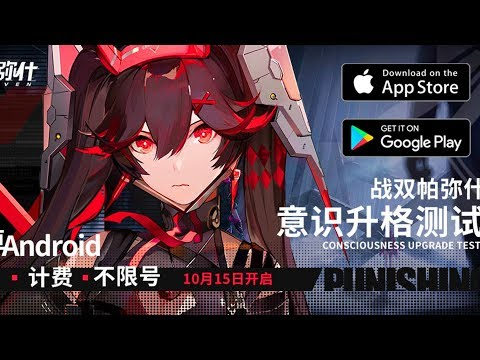 Punishing: Gray Raven [ACGN] [CBT] [CN] [Android/iOS]