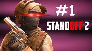 STANDOFF 2 - ГОНКА ВООРУЖЕНИЙ - (мобильная игра) на андроид СТАНДОФФ 2