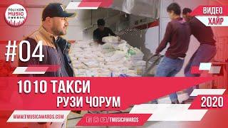 1010 Такси хайр Рузи чорум Бо Нигматов 04  2020сол