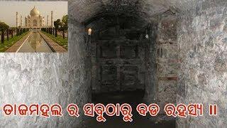 ତାଜମହଲ ର ତଳେ ଥିବା ଏହି କବାଟକୁ ଖୋଲିବା ପାଇଁ ସରକାର ଡରୁଛନ୍ତି || Taj mahal Real History