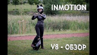 iNMOTION V8 electric unicycle review - Обзор РУ