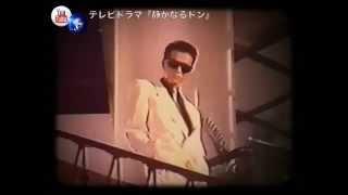 昔、放送されたテレビドラマ『静かなるドン』。 白いスーツを着た中山秀...