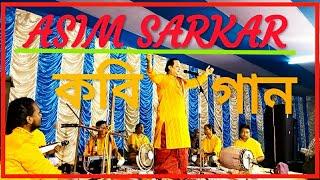 Kabigan ।। আসল সাধু চিনবেন কি ভাবে ।। kobi Asim Sarkar।।