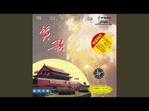 I Love You China (Wo Ai Ni Zhong Guo)