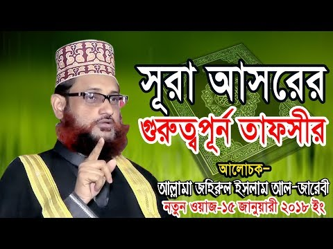 Maulana zahirul islam al jaberi 2018