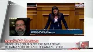 Σκληρή επιστολή εκ των έσω κατά Ζωής - MEGA ΓΕΓΟΝΟΤΑ