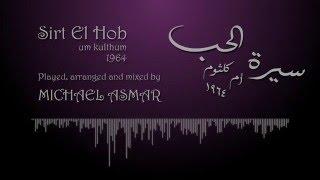 Download سيرة الحب - أم كلثوم Sirt El Hob - Um Kulthum MP3 song and Music Video
