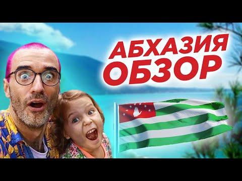 АБХАЗИЯ 2019 - НАШ ОПЫТ (ПОЗИТИВНЫЙ). Отдых в Абхазии, отдых на море, пляжи цены Абхазия Сухум