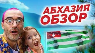 АБХАЗИЯ 2019 НАШ ОПЫТ (ПОЗИТИВНЫЙ). Жизнь налегке в Абхазии, отдых на море, пляжи цены Абхазия Сухум